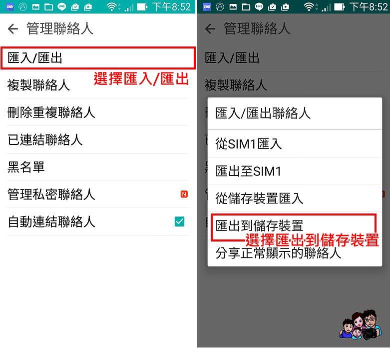 Screenshot_2016-03-24-20-52-41.jpg - 趨勢科技旗艦服務