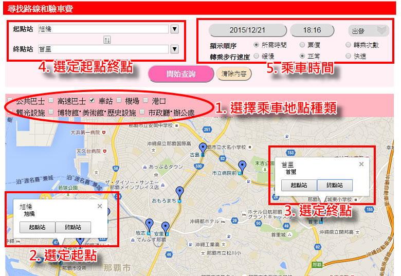 14.jpg - 沖繩大眾交通工具