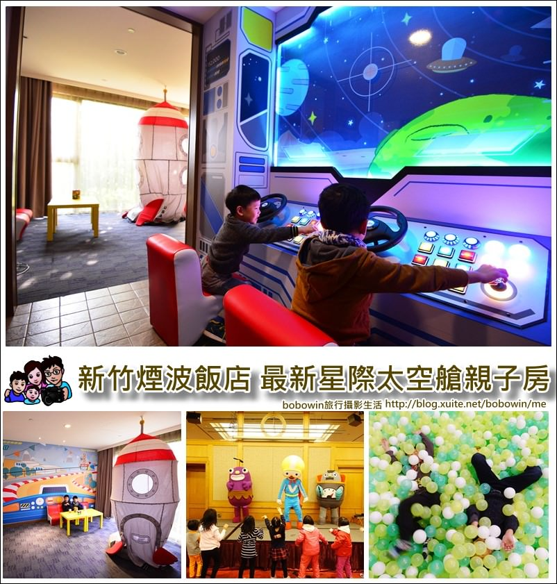 【新竹親子飯店】煙波飯店 2017年最新星際太空艙兒童房初登場搶先看,打造全台最炫的太空艙親子房