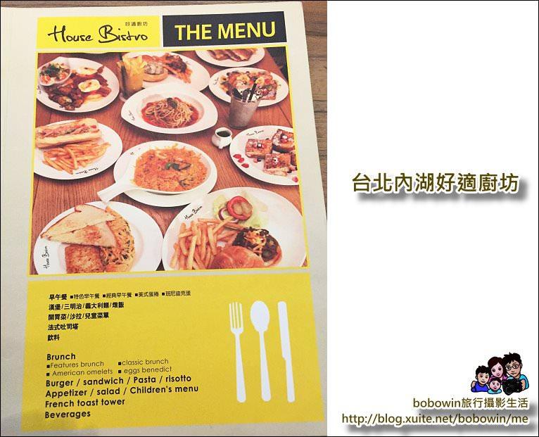 IMG_0276.JPG - 台北內湖House Bistro 好適廚坊早午餐