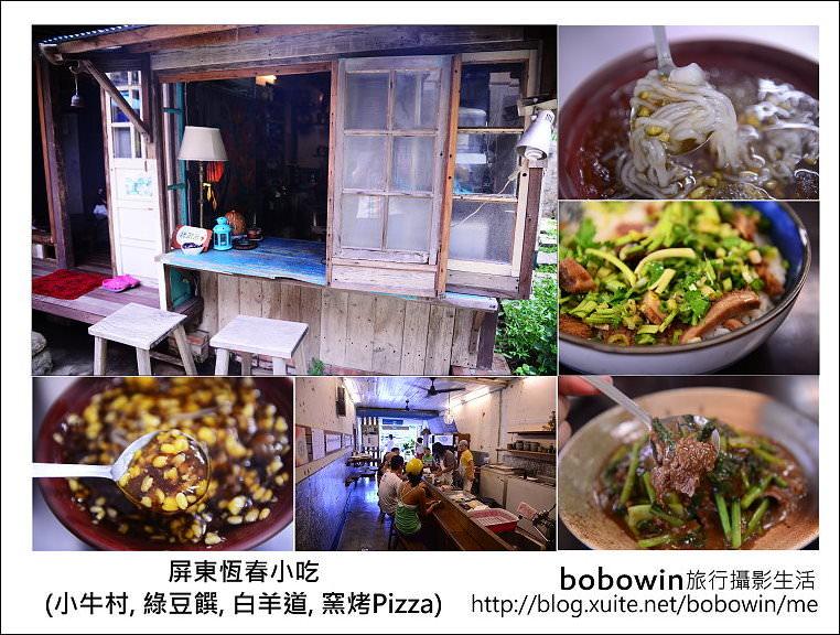 [ 屏東恆春墾丁小吃美食 ] 小牛村庶民美食、阿伯綠豆蒜、白羊道柴燒麻糬、窯烤Pizza