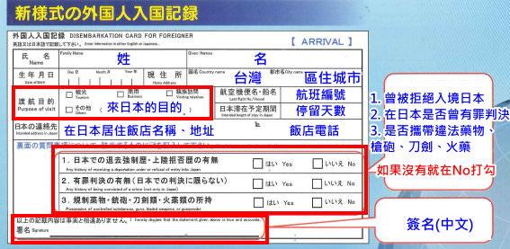 未命名 - 3.jpg - 日本入境