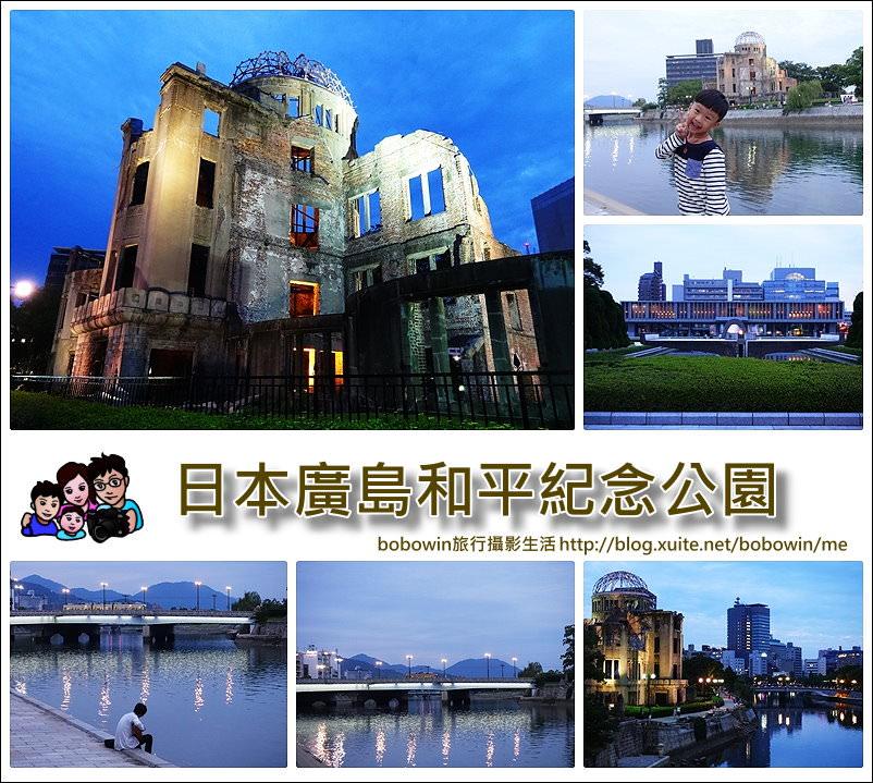 未命名 - 3.jpg - 廣島和平紀念公園