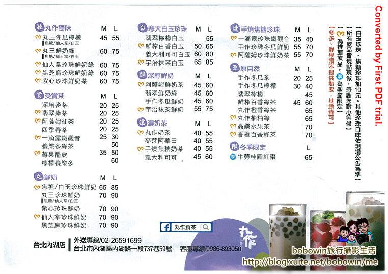 23122015112422-00011.jpg - 丸作食茶台北內湖店