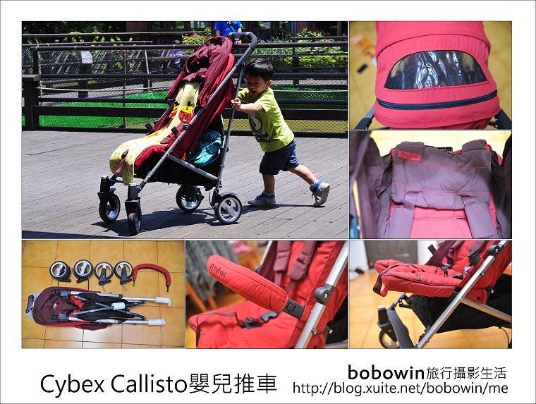 [ 開箱 ]  Cybex Callisto嬰兒推車~萬元以下嬰兒推車推薦