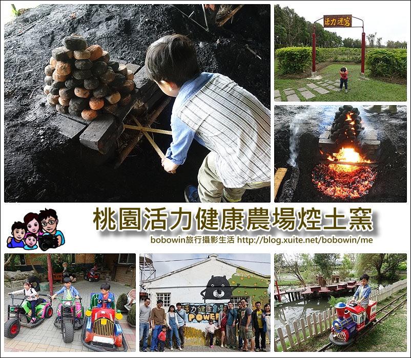 封面.jpg - 桃園新屋活力健康農場