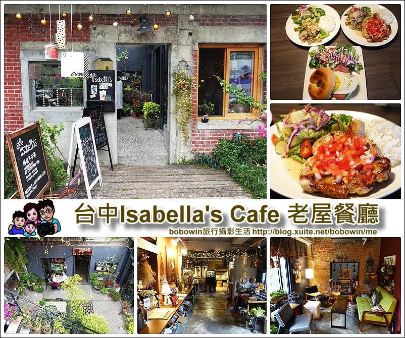 《 台中老屋花園餐廳 》Isabella's cafe ~城市內的巷弄花園、中興一街綠光計畫