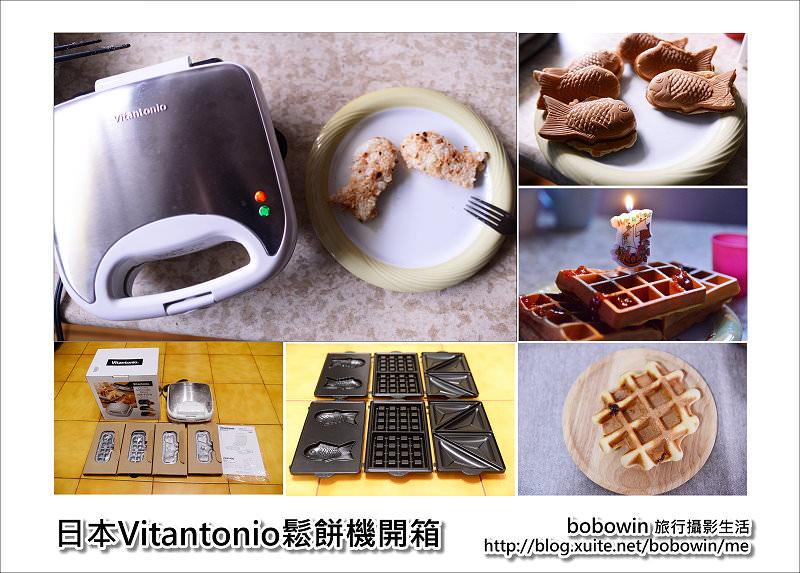 [ 親子家居生活  ] 日本Vitantonio鬆餅機開箱~Amazon購物推薦