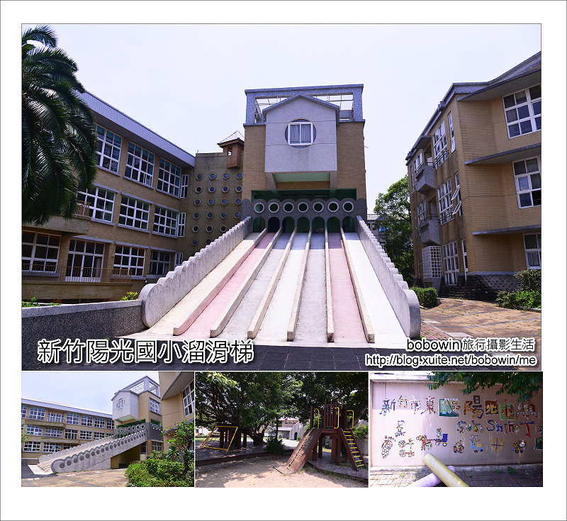 新竹親子景點》陽光國小~雙樓層七滑道磨石子溜滑梯
