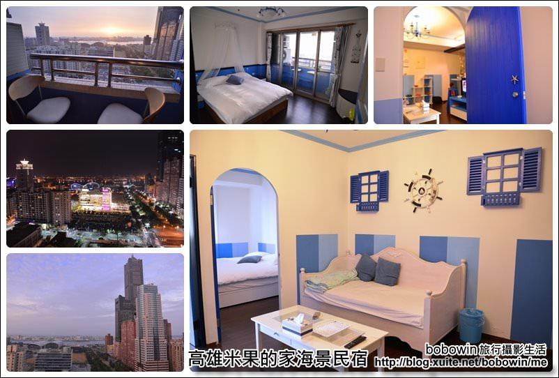 《 高雄住宿推薦 》高雄米果的家主題景觀民宿 ~ 近新總圖、85大樓、三多商圈