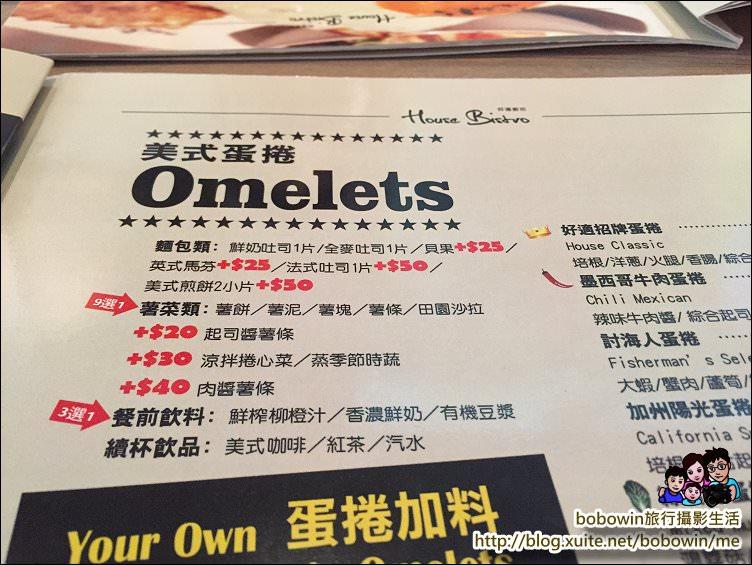 IMG_0291.JPG - 台北內湖House Bistro 好適廚坊早午餐