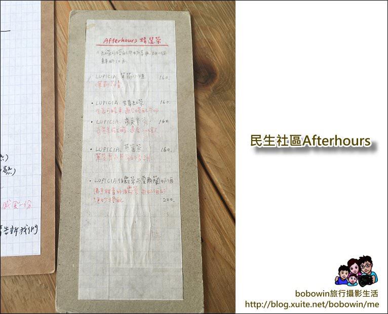 IMG_0748.JPG - 台北民生社區Afterhours