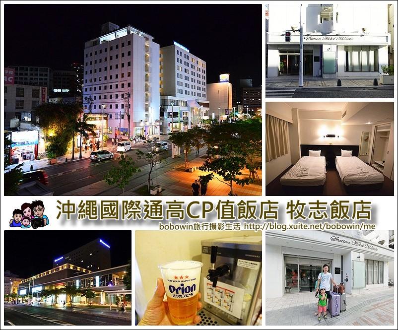 【沖繩國際通飯店 】牧志車站飯店~兩間超商包圍、離國際通、車站步行3分鐘、對面有購物商場 (附上周邊停車場地圖)