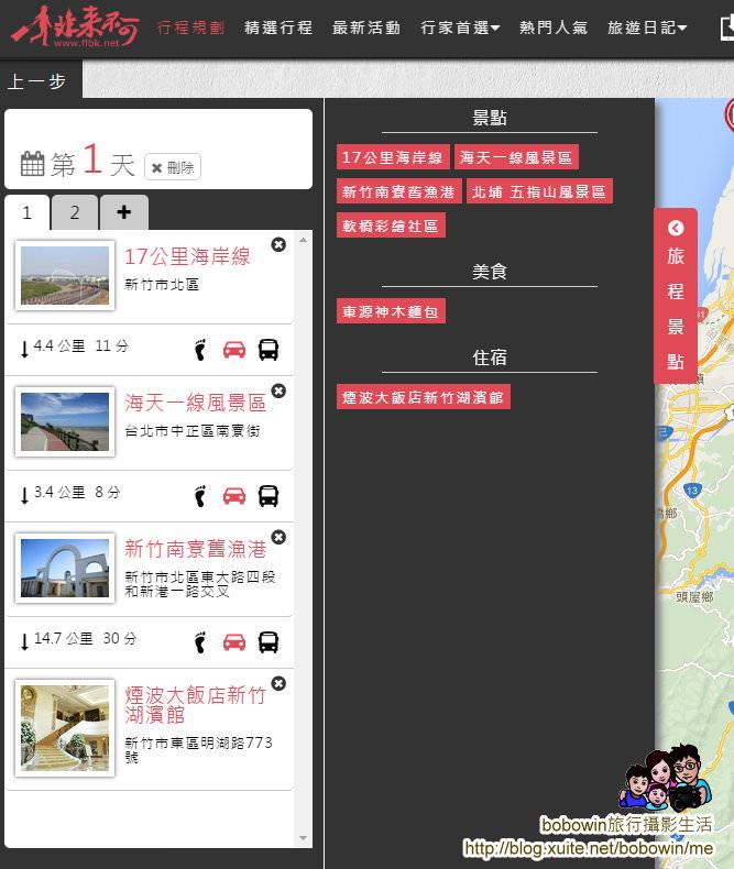 官網_04.jpg - 新竹一日遊兩日遊行程規劃