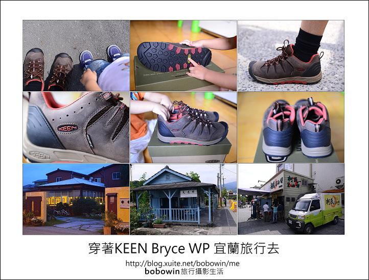 [ 邀約 ] 穿著KEEN秋冬新款Bryce WP ~ 到宜蘭趴趴走