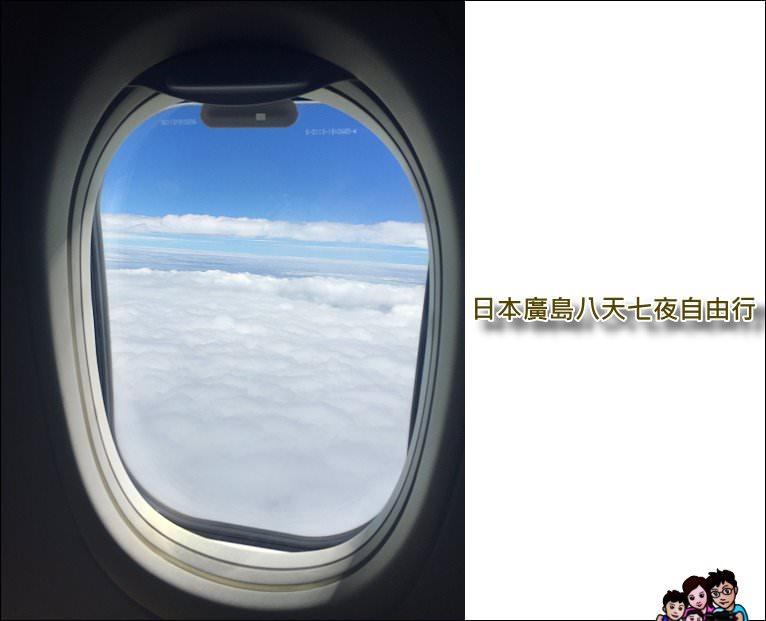 DSC_0208.JPG - 日本廣島自由行飛機座位怎麼選