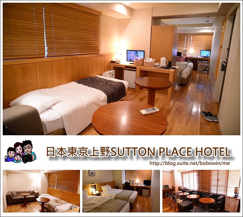 《 日本東京上野住宿 》SUTTON PLACE HOTEL@離上野車站5分鐘,有商務飯店少有的三人房型,還有小客廳