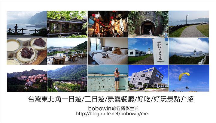 [ 行程規劃 ] 台灣東北角一日遊/二日遊/景觀餐廳/好吃/好玩景點介紹
