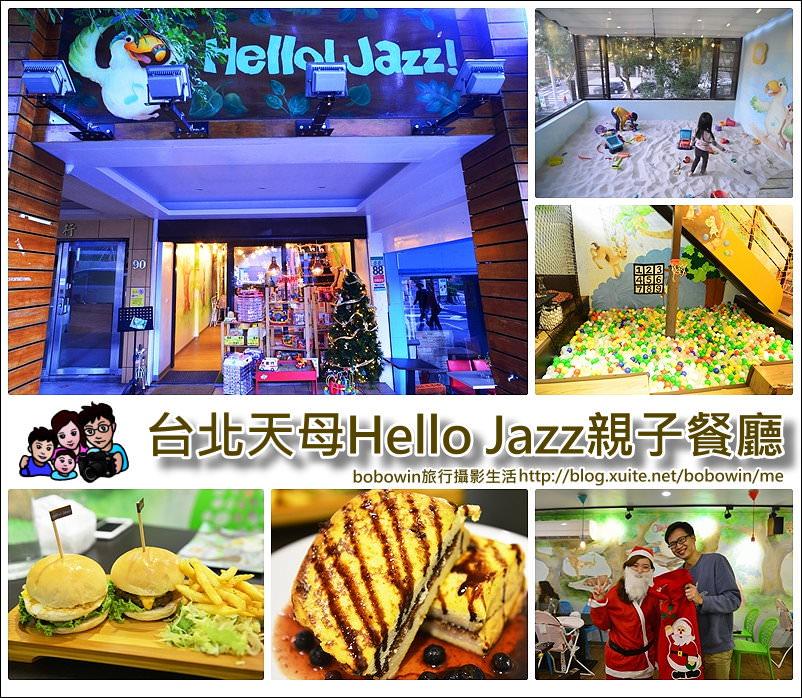 【台北親子餐廳】天母Hello Jazz  室內沙池、球池玩不停、木製廚房用具組小女生最愛
