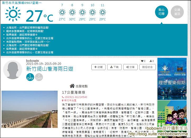 官網_05.jpg - 新竹一日遊兩日遊行程規劃