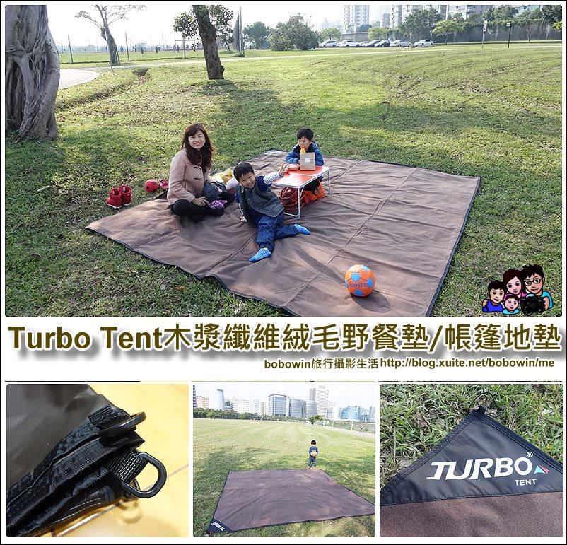 封面.jpg - Turbo Tent 木漿纖維絨毛野餐墊