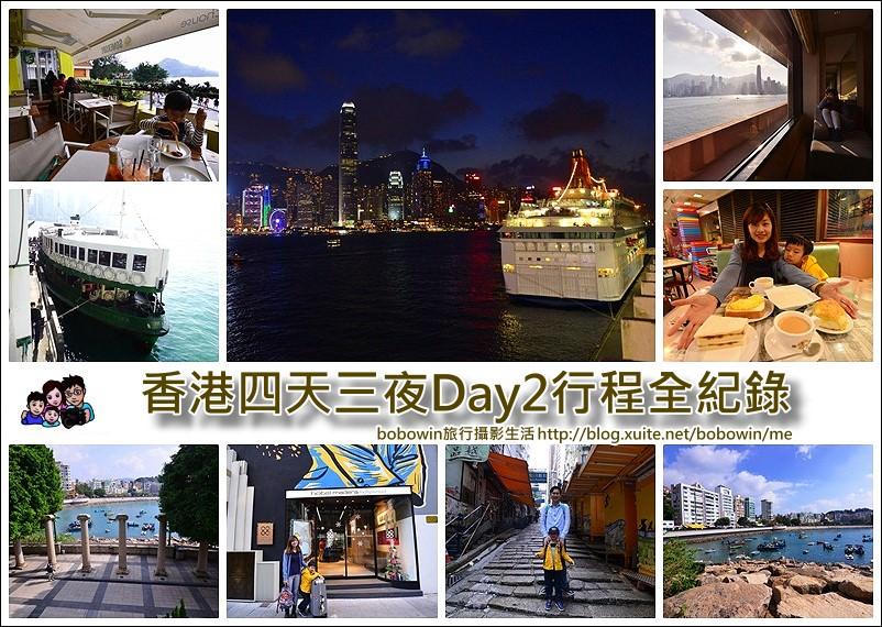 【 香港自由行 】香港四天三夜 Day2行程規劃 (赤柱半日遊、尖沙咀交通、在地美食、洲際海景飯店、維港夜景)