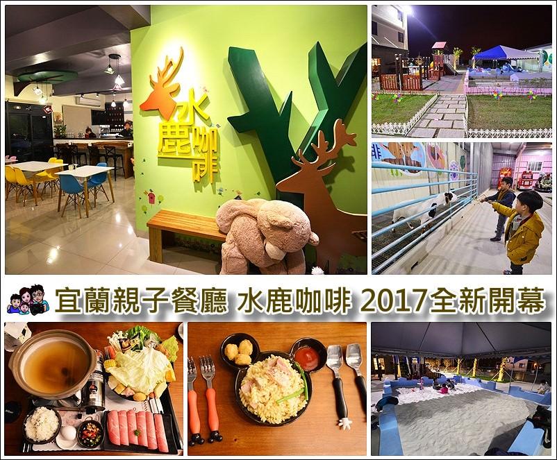 【宜蘭礁溪新親子餐廳】水鹿咖啡 餵鹿餵兔子、純白沙池/搬新家全新開幕、活動空間更大