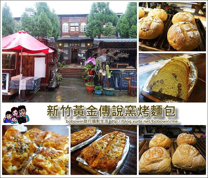 封面.jpg - 新竹黃金傳說窯烤麵包