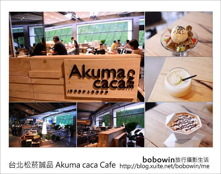 [ 台北美食餐廳 ] Akuma caca Cafe 誠品松菸店~松山文創園區下午茶
