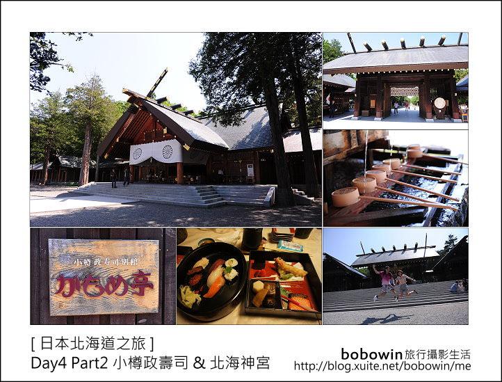 [ 日本北海道 ] Day4 Part2  小樽政壽司 & 北海神宮