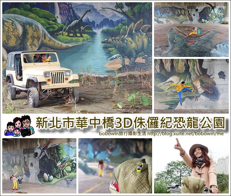 1115260213_o.jpg - 新北市恐龍公園