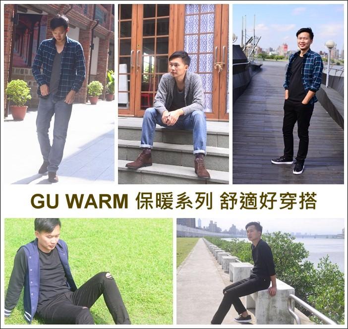 【 秋日穿搭 】GU WARM保暖系列、內搭單穿外出都可以、穿出個性舒適的穿搭風格