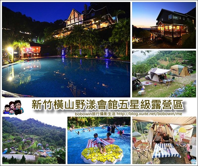 【新竹親子露營趣】新竹橫山六星級野漾會館露營區~群山環繞好環境、瘋狂送鑽石遊戲每周上映