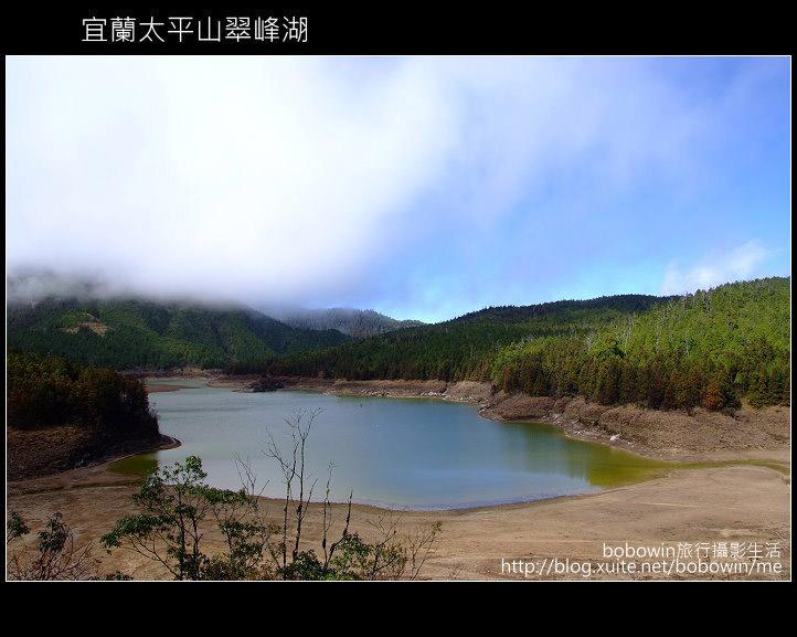 [ 宜蘭 ] 太平山翠峰湖–探索台灣最大高山湖