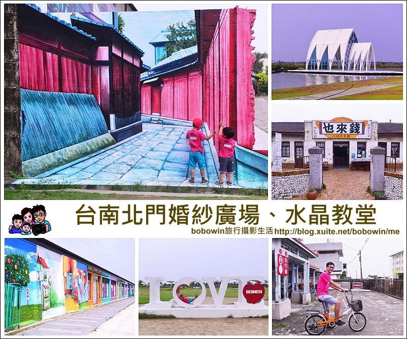 【台南北門好好玩 】台南北門婚紗廣場、遊客中心、水晶教堂~最新京都街頭立體彩繪、讓你一秒到日本