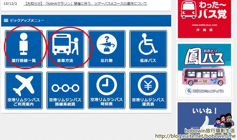 未命名 - 2.jpg - 沖繩大眾交通工具
