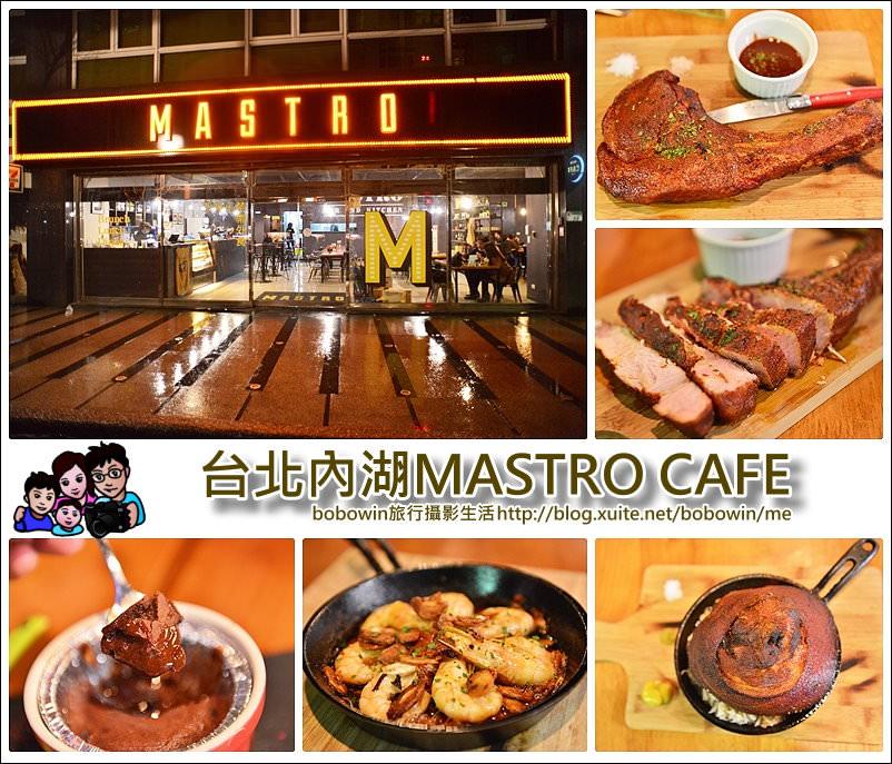 封面.jpg - 台北市內湖MASTRO Cafe