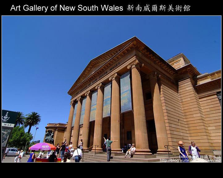 [ 澳洲 ] 雪梨新南威爾斯美術館  Art Gallery New of South Wales