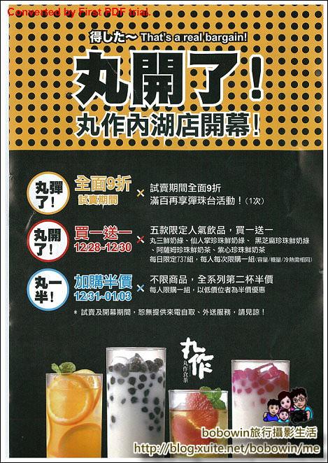 23122015112403-00011.jpg - 丸作食茶台北內湖店