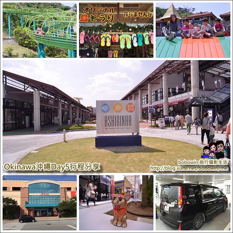 《日本沖繩Okinawa 》Day5  美國村藥妝補貨 –> 浦添大公園溜滑梯 –>      OUTLET Mall ASHIBINAA  –>  OTS還車 –>  國內機場名產街