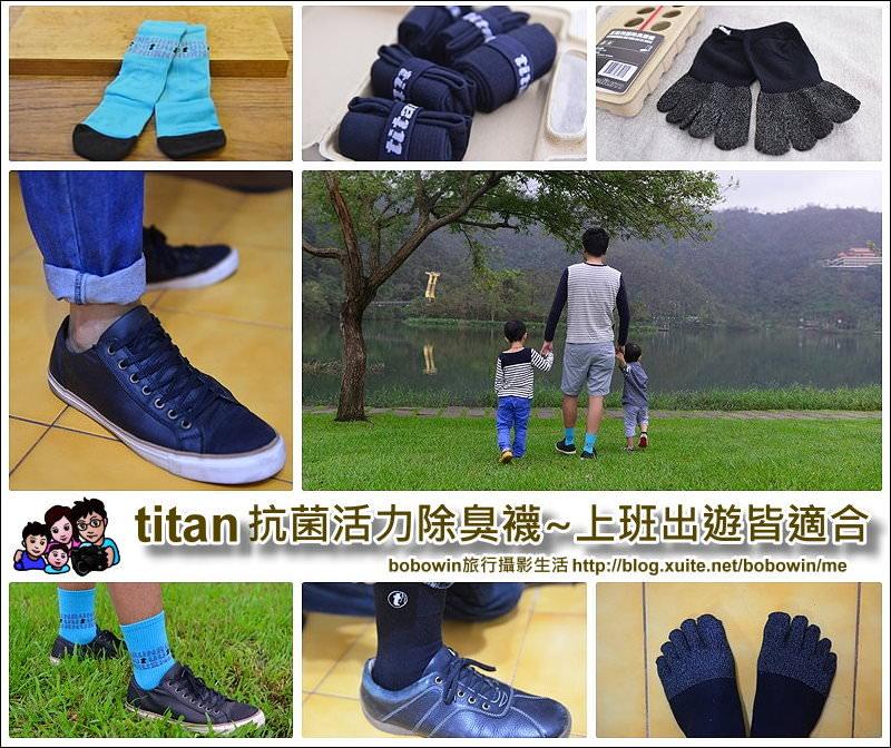1103093183_o.jpg - Titan抗菌除臭襪
