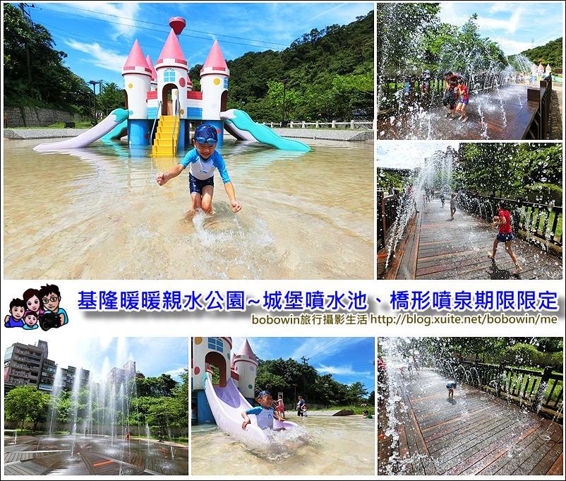 【基隆也有超好玩無料戲水池】基隆暖暖親水公園~水上城堡溜滑梯、橋形噴泉、超高水柱噴泉廣場