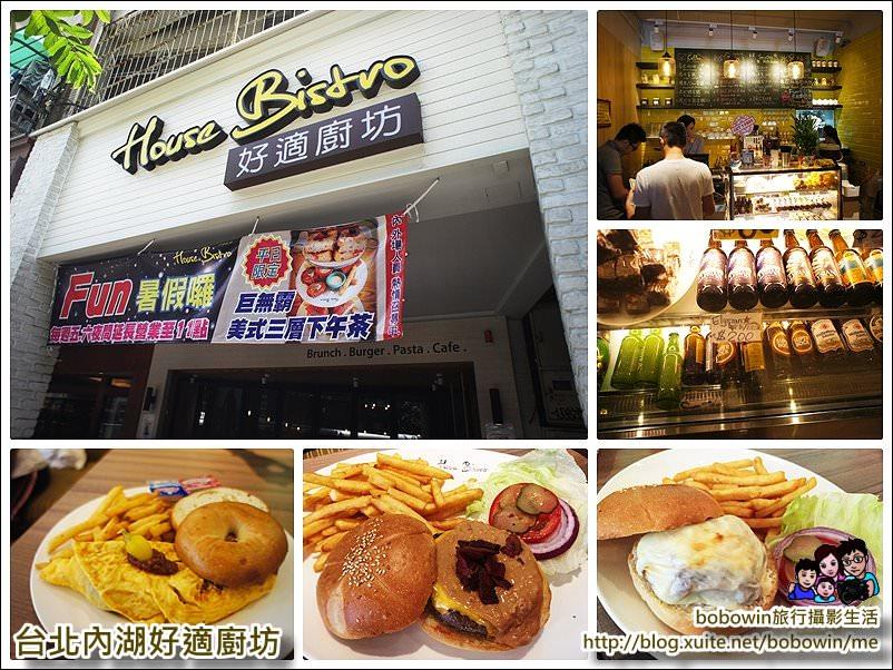 page.jpg - 台北內湖House Bistro 好適廚坊早午餐