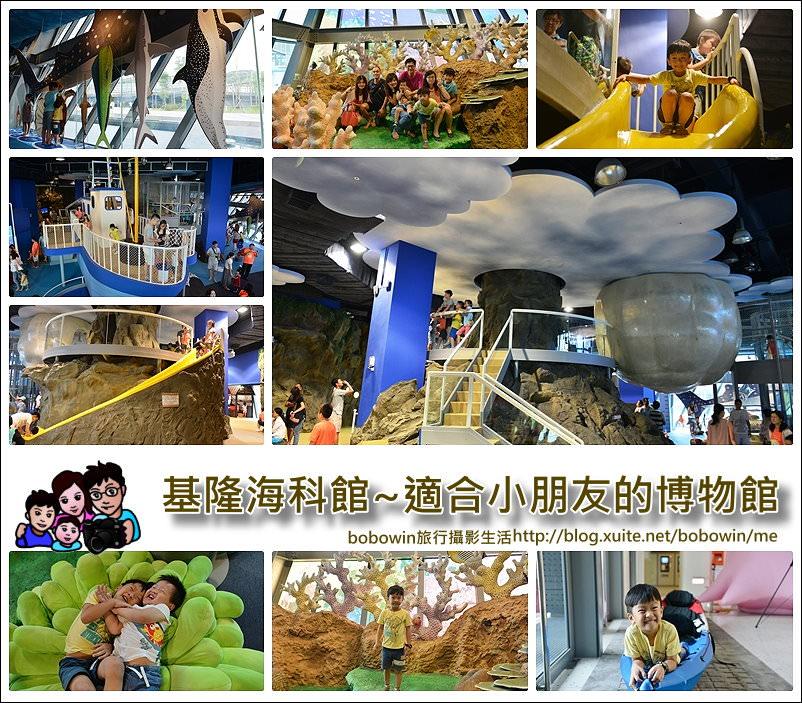 《 基隆親子景點 》 基隆海科館~超好玩的兒童遊戲室 孩子玩到不想走(親子雨天備案)