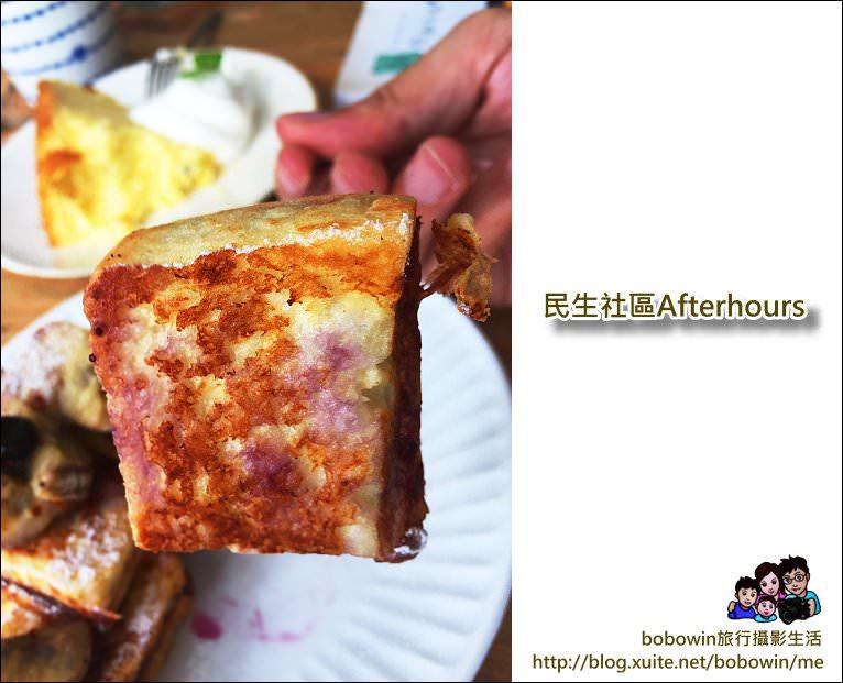 IMG_0786.JPG - 台北民生社區Afterhours