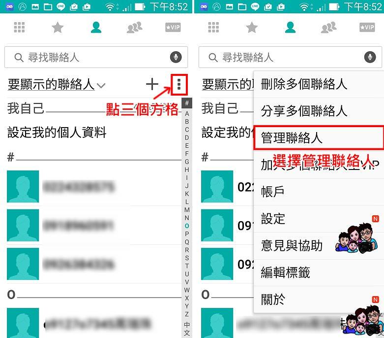 Screenshot_2016-03-24-20-52-34.jpg - 趨勢科技旗艦服務