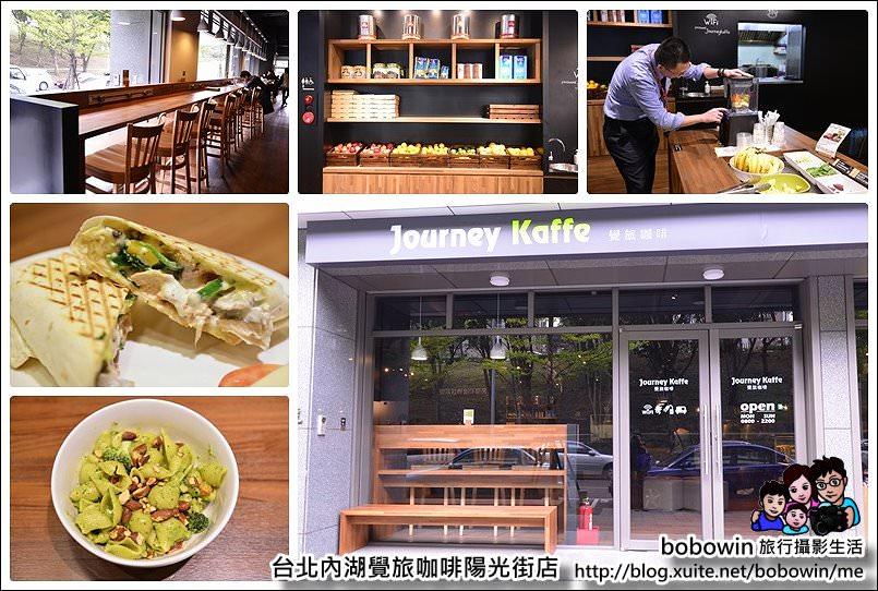 《  台北內湖新餐廳 》覺旅咖啡陽光店 點餐找錢做料理全都自己來的創意廚房概念、也很多人把它當親子餐廳