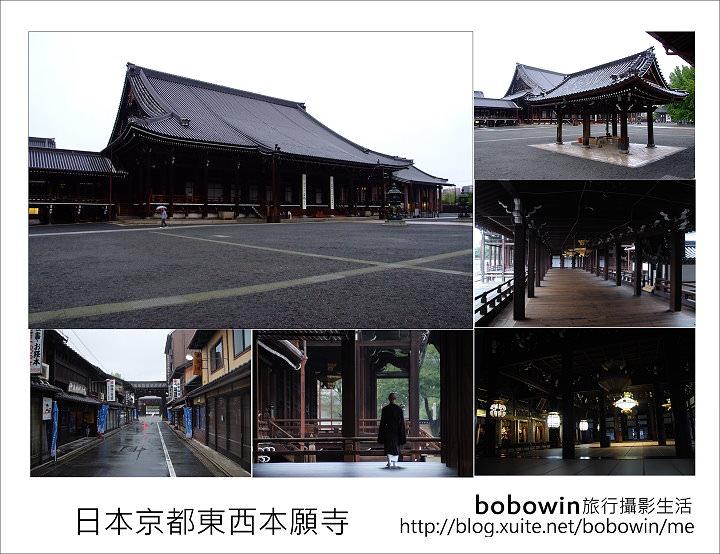 [ 日本關西京都之旅 ] Day6  京都東西本願寺 –> Home