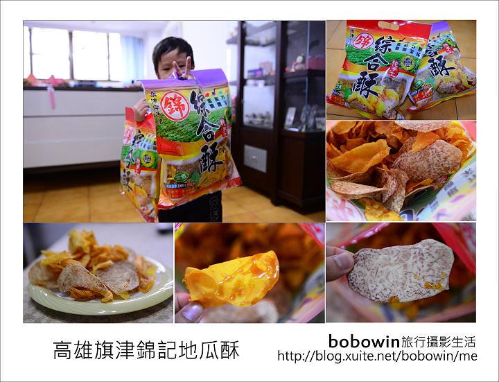 [ 高雄團購美食 ] 旗津錦記地瓜酥~ PK台東楊記家傳地瓜酥