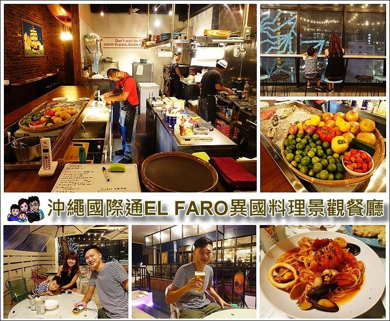 【沖繩國際通夜景餐廳】牧志車站 EL FARO 異國海鮮料理餐廳~推薦龍蝦海鮮麵&西班牙海鮮飯好吃